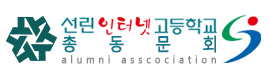 선린인터넷고등학교 총동문회